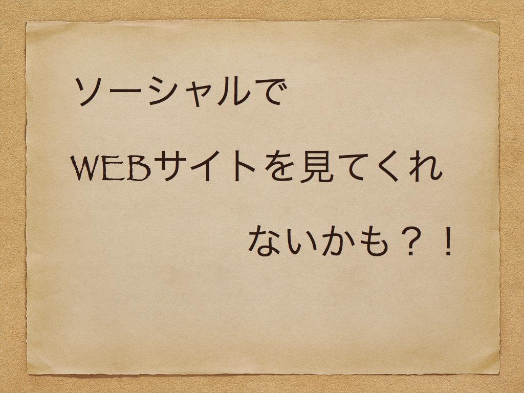 WEBサイトを見てくれないなんて?!