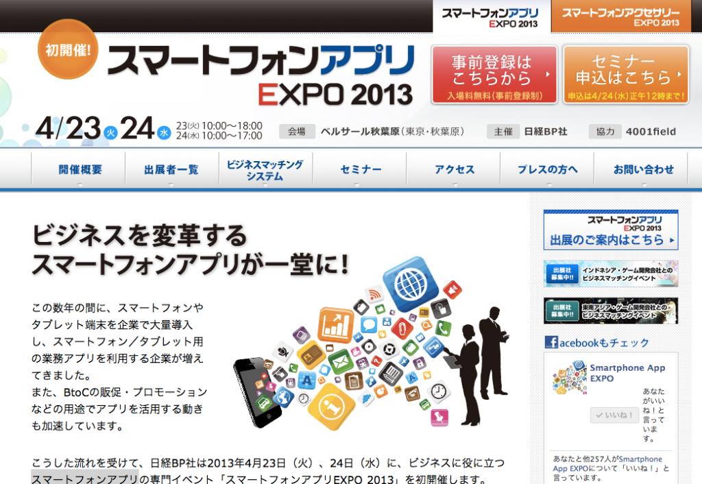 スマートフォンアプリEXPO2013
