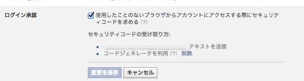 facebook設定画面3