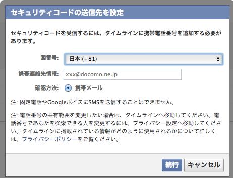 facebook設定画面8
