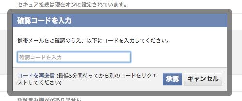 facebook設定画面9