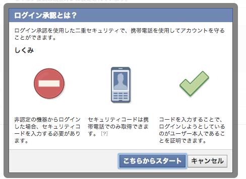 facebook設定画面4