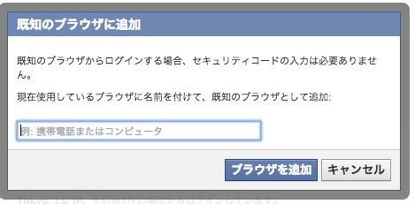 facebook設定画面5
