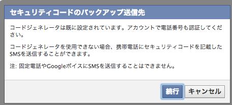 facebook設定画面6