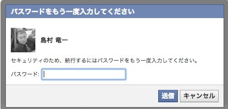 facebook設定画面7