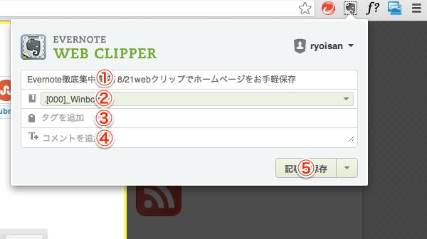 Webクリップ保存方法
