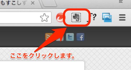 Webクリッパー起動方法