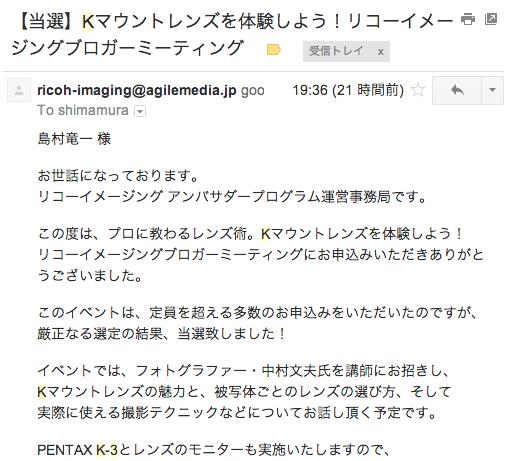 【当選】Kマウントレンズを体験しよう!リコーイメージングブロガーミーティング_-_shimamuraweb3_0_gmail_com_-_Gmail