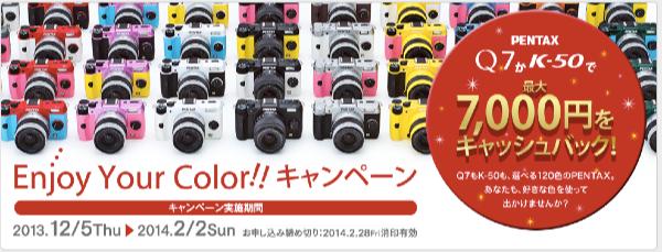 pentax7000円キャッシュバック好評につき延長決定