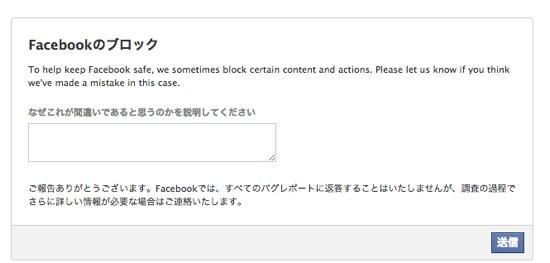 Facebookのブロック