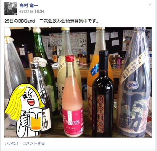 予定変更 「二子新地」駅近くにてBBQ 夜はジンギスカン鍋party copy