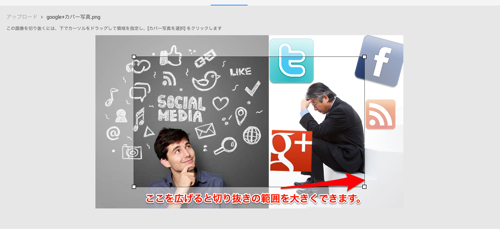Google+のカバー写真サイズ変更