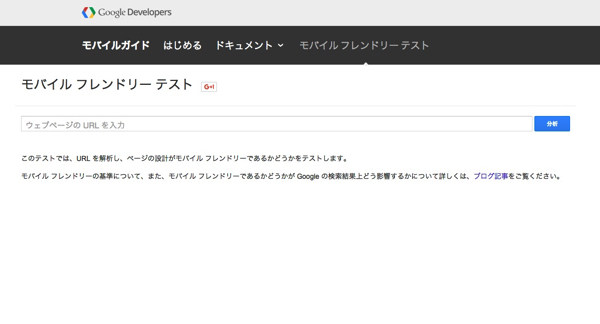 モバイル_フレンドリー_テスト copy
