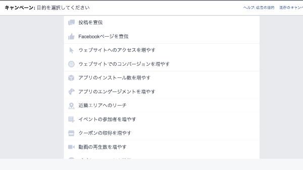 Facebook管理画面