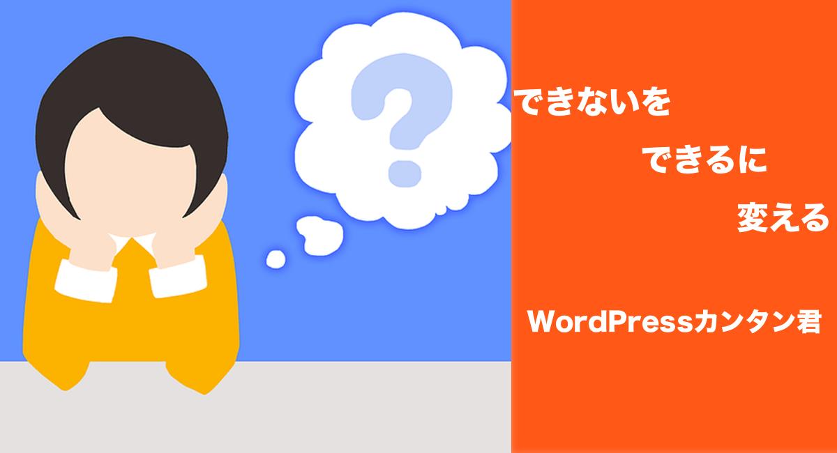 【開発完了】WordPressカンタン君開発完了報告