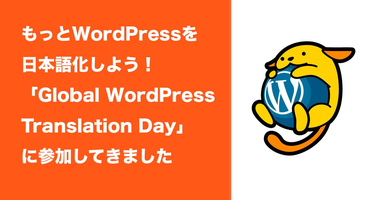 もっとWordPressを日本語化しよう!「Global WordPress Translation Day」に参加してきました。