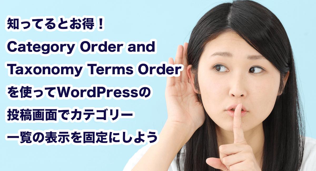 知ってるとお得!Category Order and Taxonomy Terms Orderを使ってWordPressの投稿画面でカテゴリー一覧の表示を固定にしよう