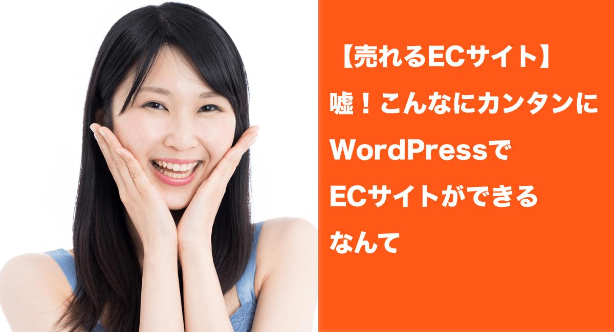【売れるECサイト】嘘!こんなにカンタンにWordPressでECサイトができるなんて