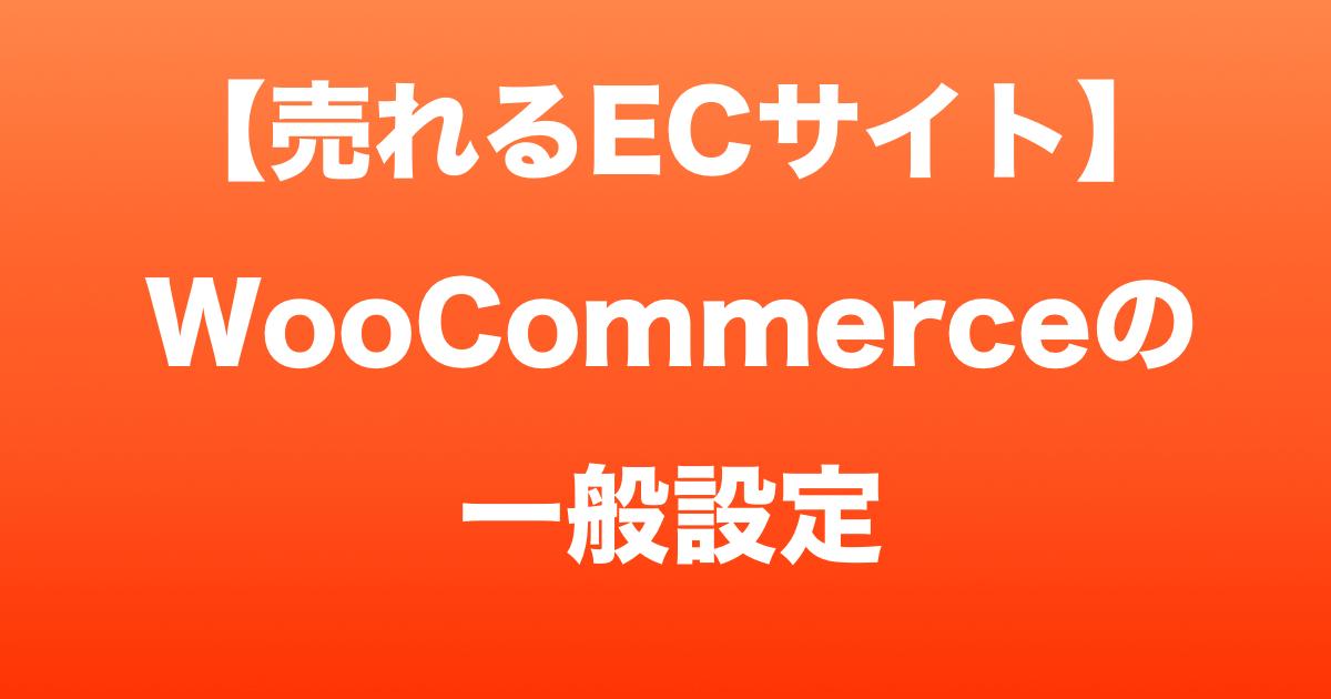 【売れるECサイト】WooCommerceの一般設定
