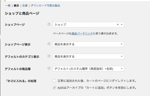 【売れるECサイト】WooCommerceの商品設定1