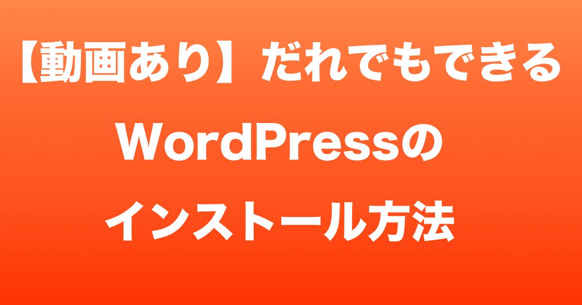 【動画あり】だれでもできるWordPressのインストール方法