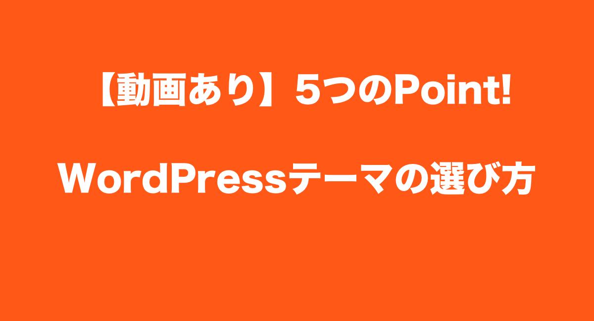【動画あり】5つのPoint!失敗しないWordPressテーマの選び方
