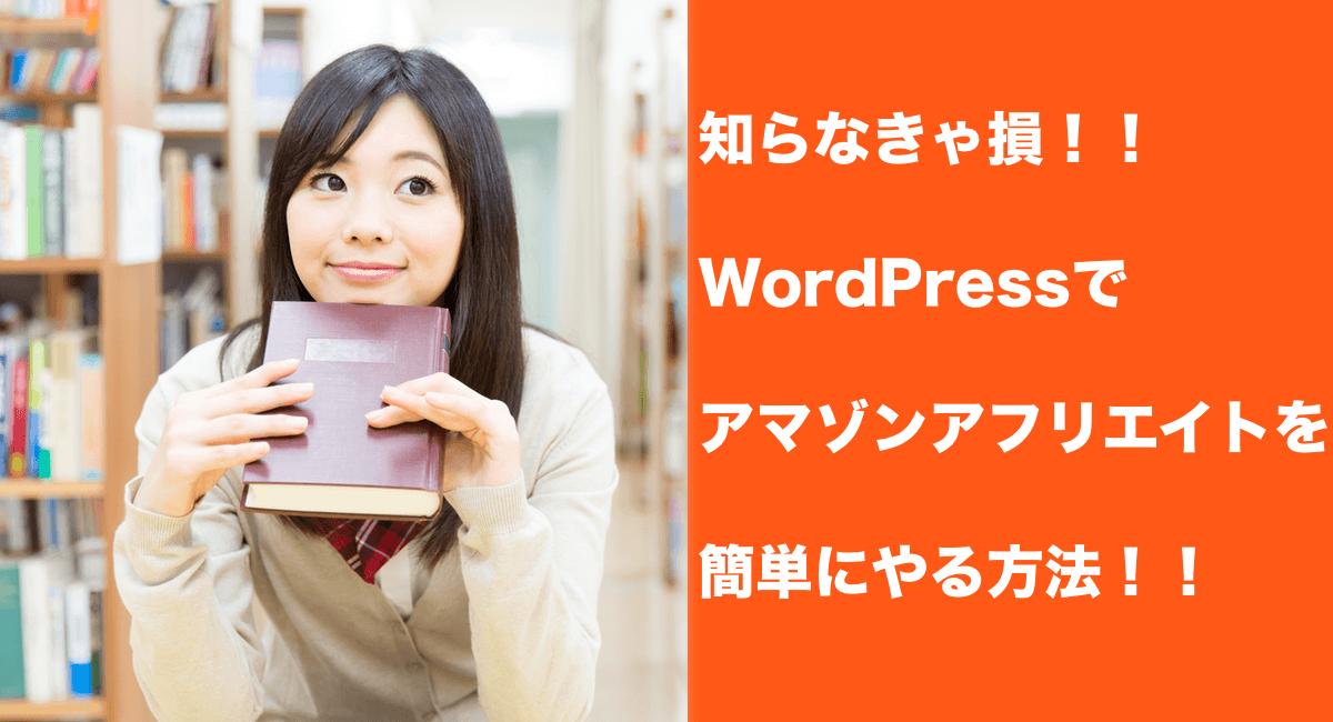 【2016年5月最新】WordPressでアマゾンアフリエイトを簡単にやる方法!!