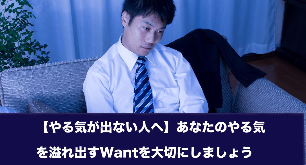 【やる気が出ない人へ】心を引き上げるマインドビューポイントを使ってWantの心にシフトせよ!