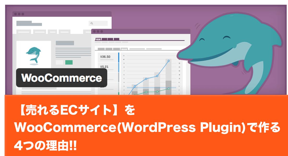 【売れるECサイト】をWooCommerce(WordPress Plugin)で作る4つの理由!!