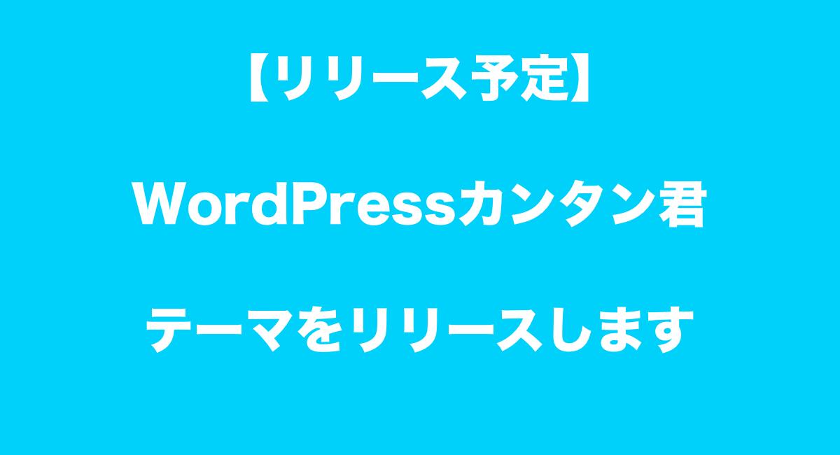 【リリース予告】2016年06月05日にWordPressカンタン君用のテーマをリリースいたします。