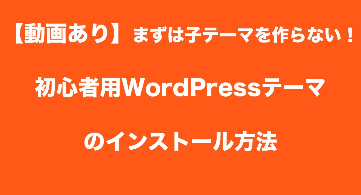 【動画あり】まずは子テーマを作らない!初心者用WordPressテーマのインストール方法
