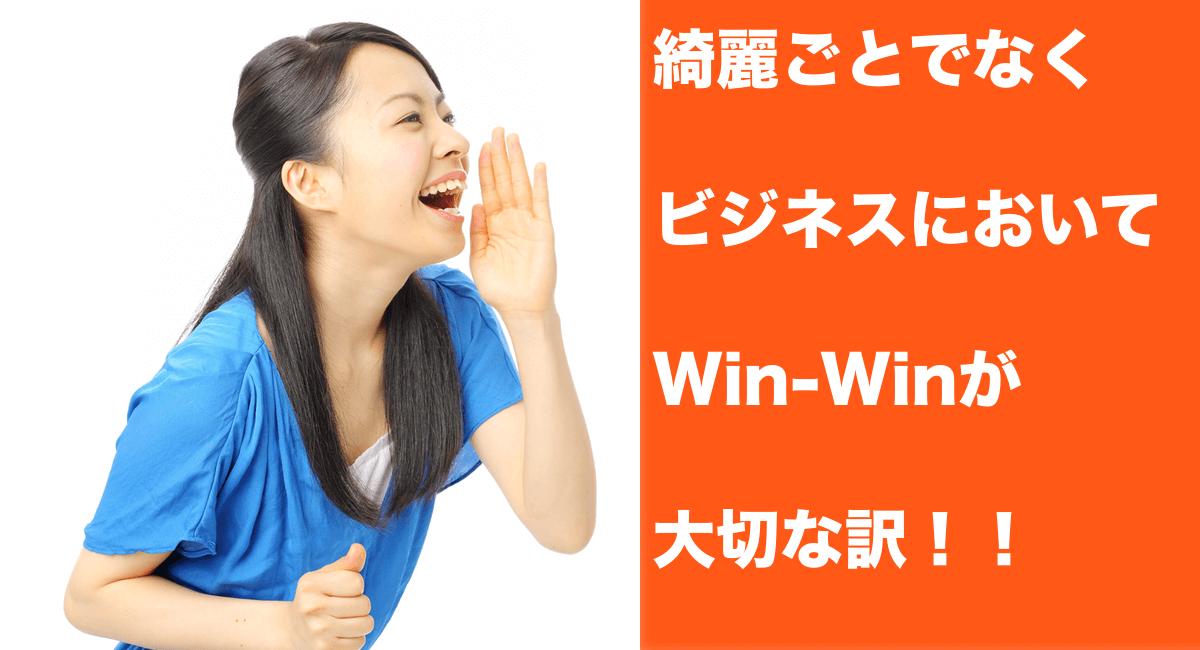 綺麗ごとでなくビジネスにおいてWin-Winが大切な訳!!