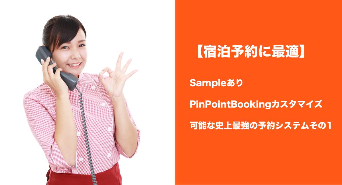 【宿泊予約に最適】SampleありPinpoint Booking Systemカスタマイズ可能な史上最強の予約システムその1