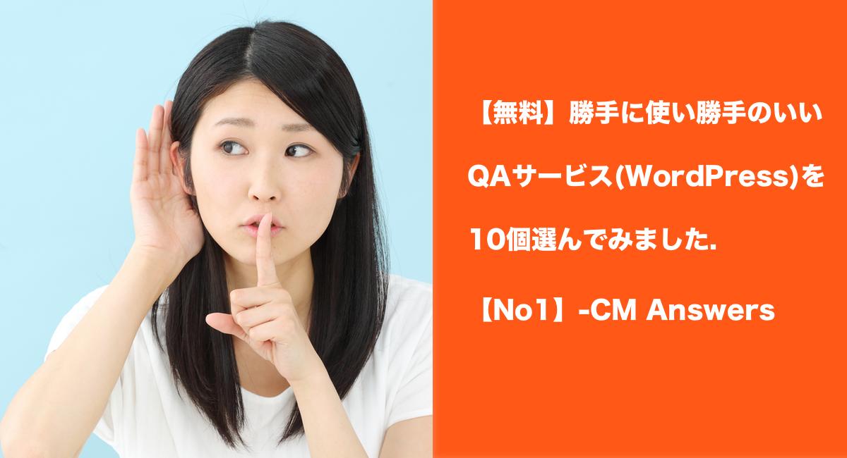 【無料】勝手に使い勝手のいいQAサービス(WordPress)を10個選んでみました.No1-CM Answers