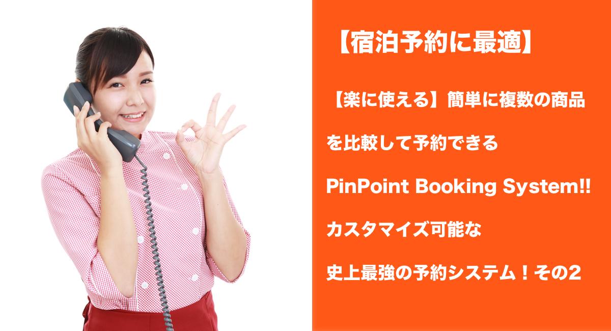 【楽に使える】簡単に複数の商品を比較して予約できるPinPoint Booking System!!カスタマイズ可能な史上最強の予約システム!その2