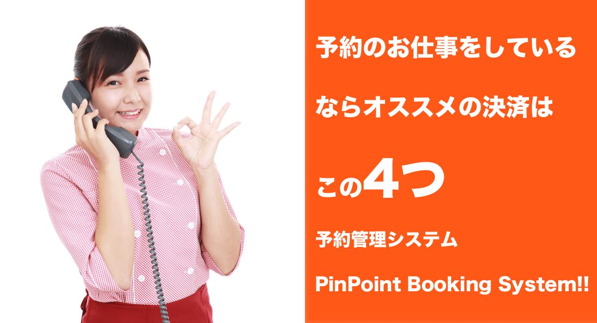 予約のお仕事をしているならオススメの決済はこの4つ!!予約管理システムPinPoint Booking System!!