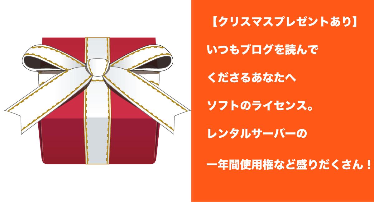 【クリスマスプレゼントあり】応募者全員プレゼント!いつもブログを読んでくださるあなたへ