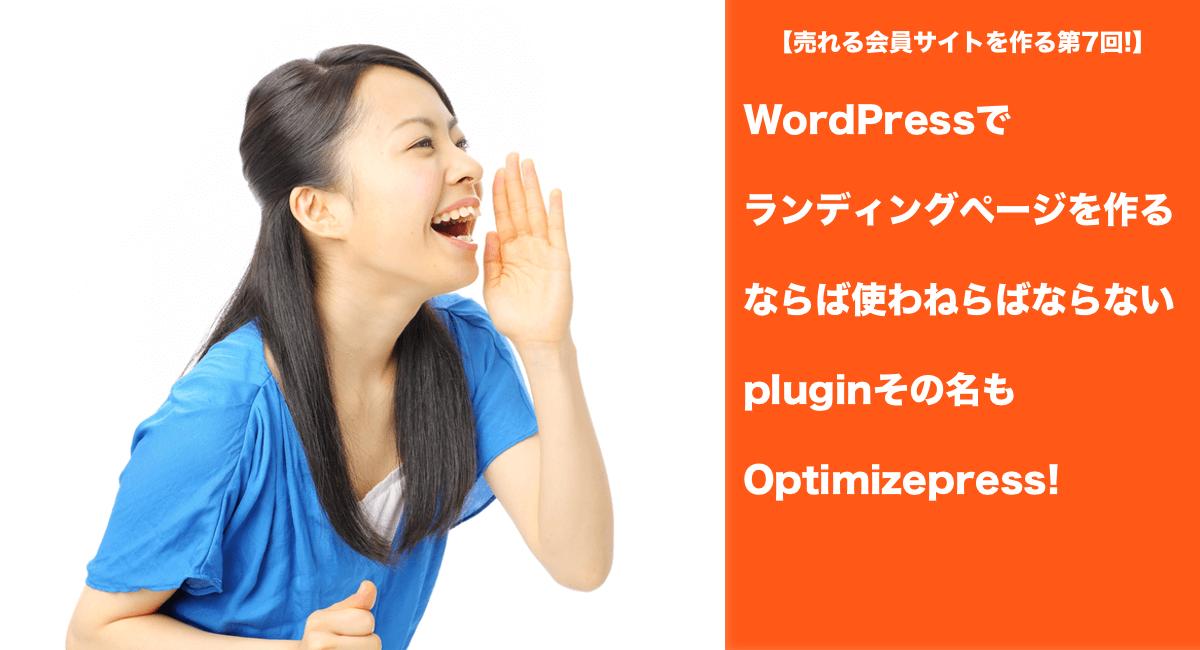 【売れる会員サイトを作る第7回!】WordPressでランディングページを作るならば使わねらばならないpluginその名もOptimizepress!