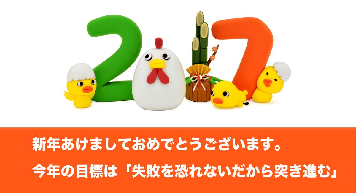 新年あけましておめでとうございます。今年の目標は「失敗を恐れないだから突き進む」