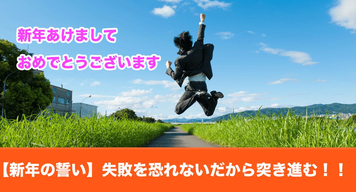 【新年の誓い】失敗を恐れないだから突き進む!!
