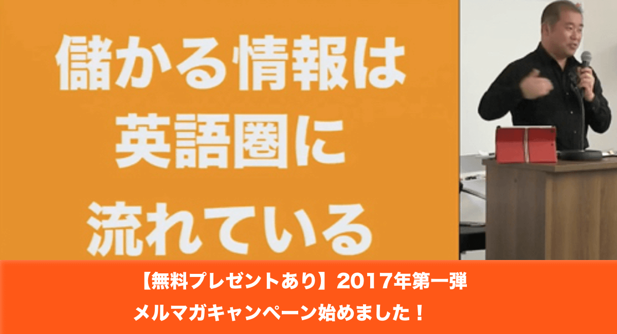 【無料プレゼントあり】2017年第一弾メルマガキャンペーン始めました!