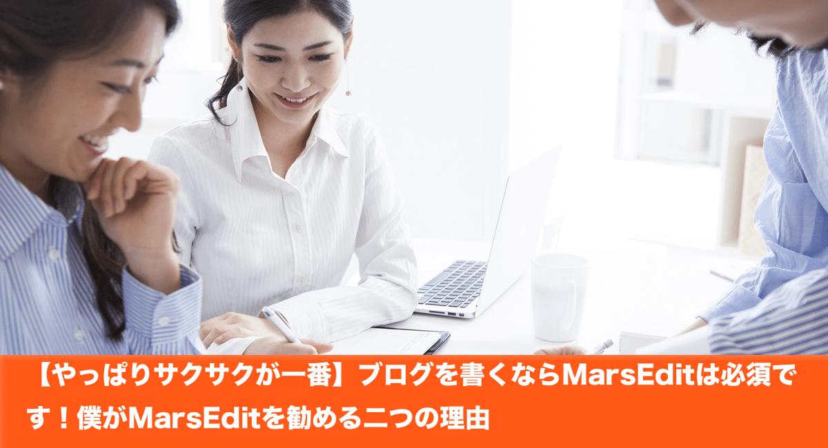 【やっぱりサクサクが一番】ブログを書くならMarsEditは必須です!僕がMarsEditを勧める二つの理由