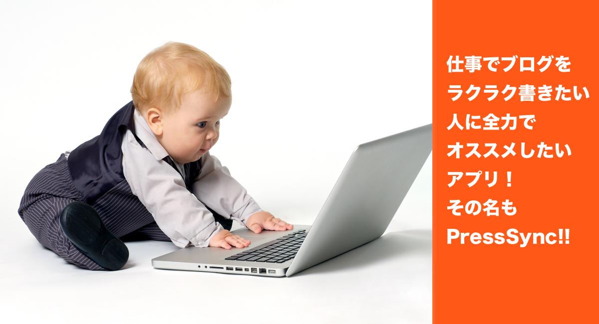 仕事でブログを楽々書きたい人に全力でオススメしたいアプリ!その名もPressSync!!