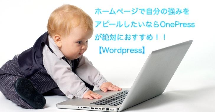 ホームページで自分の強みをアピールしたいならOnePressが絶対におすすめ!!【WordPress】