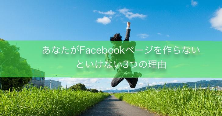 【Facebook】あなたがFacebookページを作らないといけない3つの理由/初めてのFacebookページ講座第1回