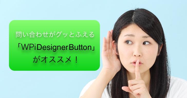 [WordPress]問い合わせがグッとふえる「WPi Designer Button」がオススメ!
