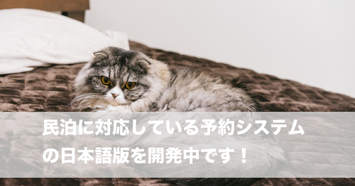 民泊に対応している予約システムの日本語版を開発中です!