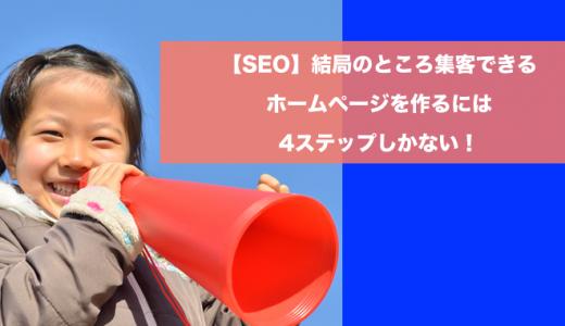 【SEO】結局のところ集客できるホームページを作るには4ステップしかない!
