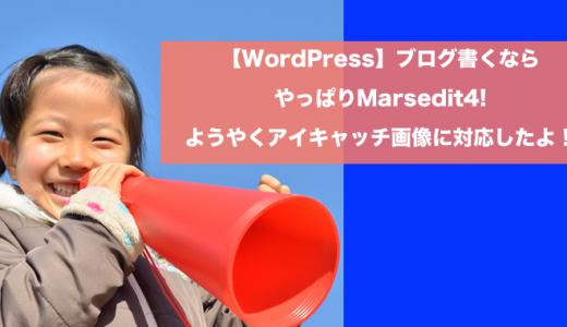 【WordPress】ブログ書くならやっぱりMarsedit4!ようやくアイキャッチ画像に対応したよ!
