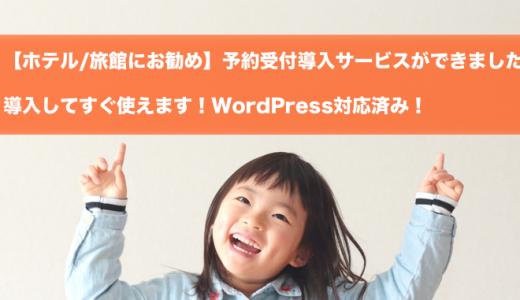 【ホテル/旅館にお勧め】予約受付導入サービスができました。導入してすぐ使えます!WordPress対応済み!